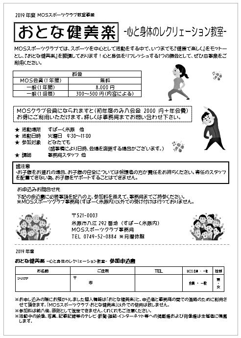 2019おとな健美楽・参加申込書