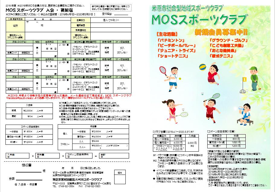 2019年度・MOSスポーツクラブ入会申込書