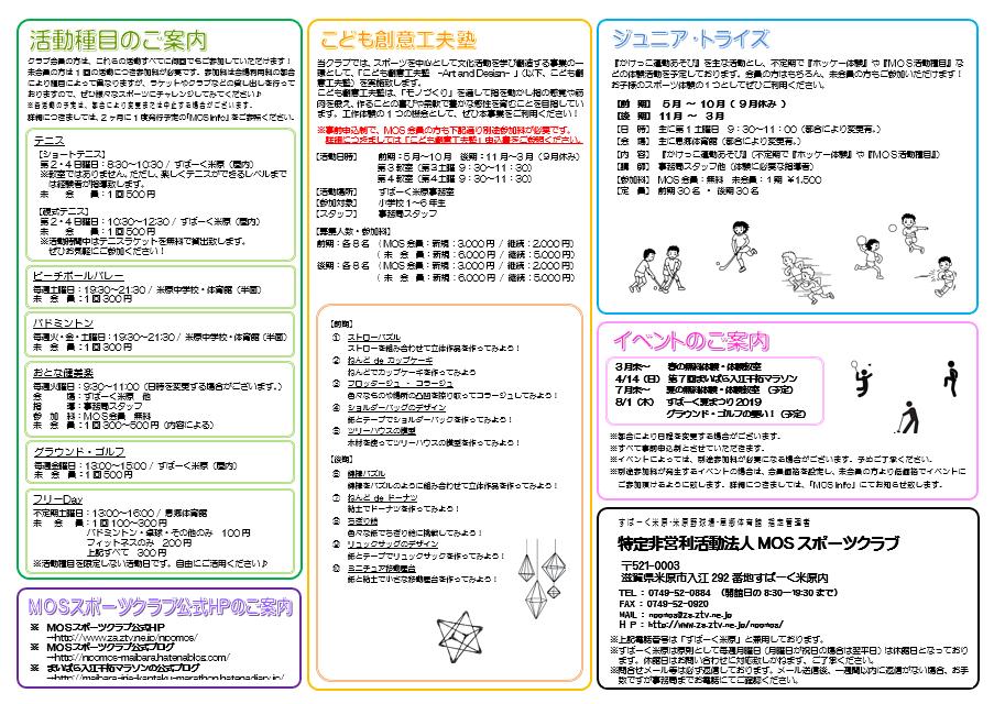 2019年度・MOSスポーツクラブ入会申込書02
