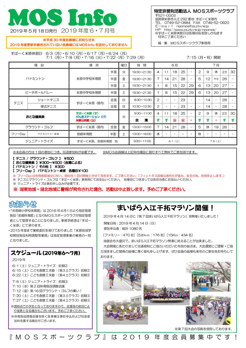 MOSスポーツクラブ会報誌MOSInfo6-7