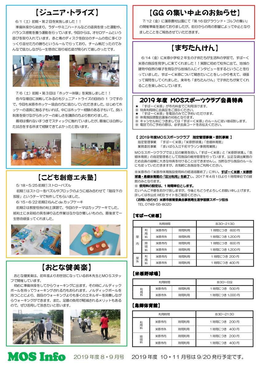 MOSスポーツクラブ会報誌MOSInfo8-9