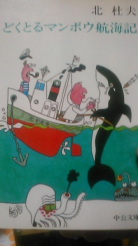 マンボウ どく 記 とる 航海