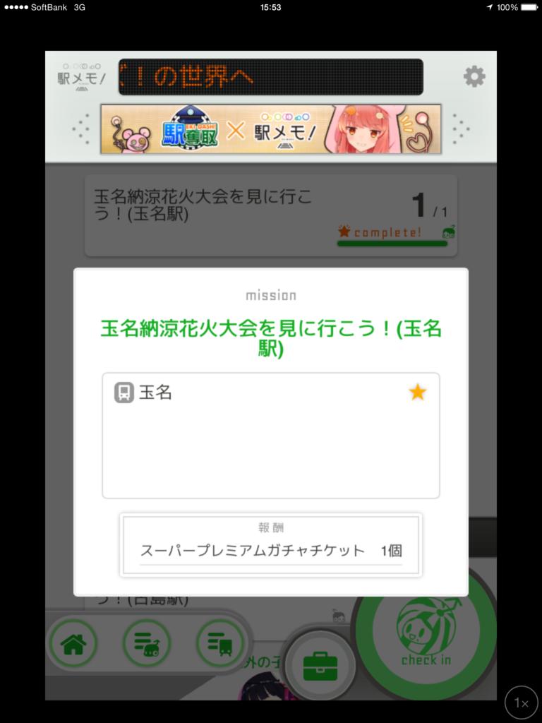 f:id:nsharyou_onchan:20160724160018p:plain