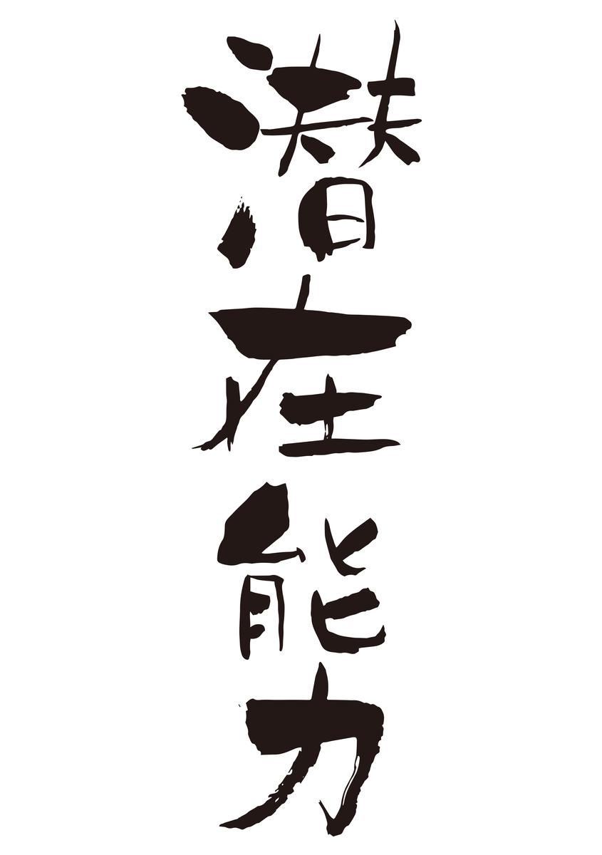 f:id:nshinchang:20200626200211j:plain