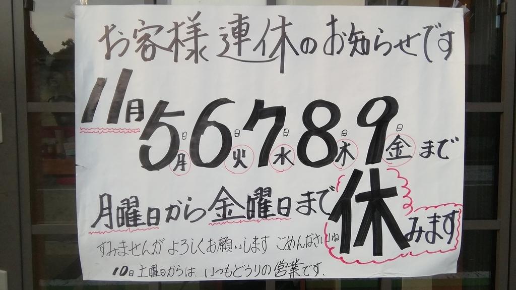 f:id:nshintaro:20181019184406j:plain