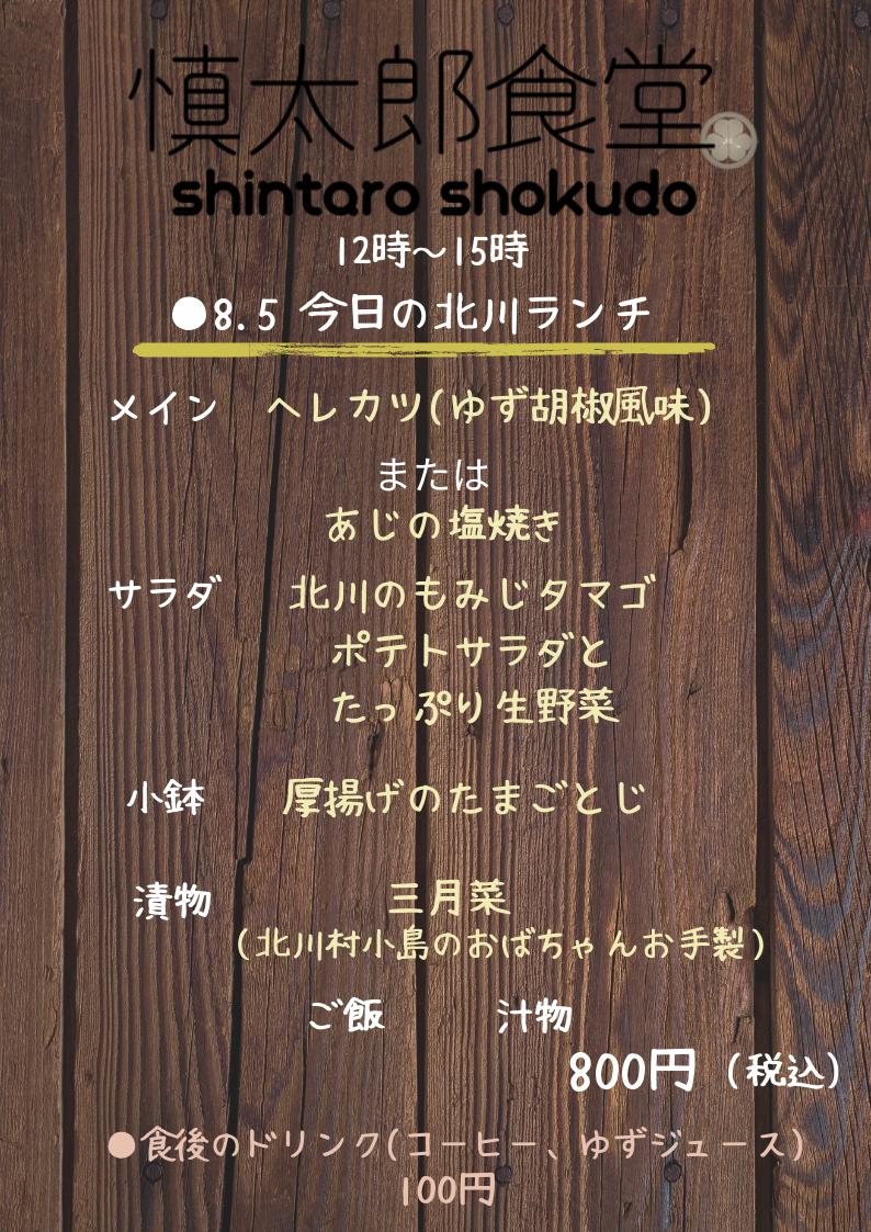 f:id:nshintaro:20190804195013p:plain