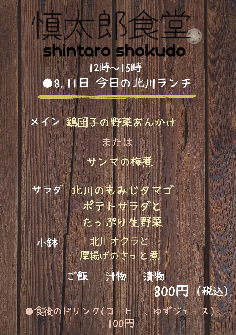 f:id:nshintaro:20190811120218p:plain