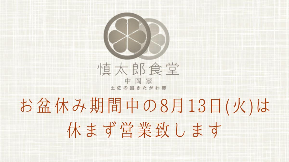 f:id:nshintaro:20190812171518p:plain