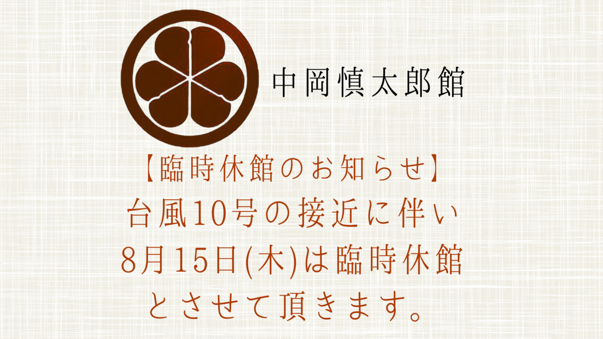 f:id:nshintaro:20190814114421p:plain