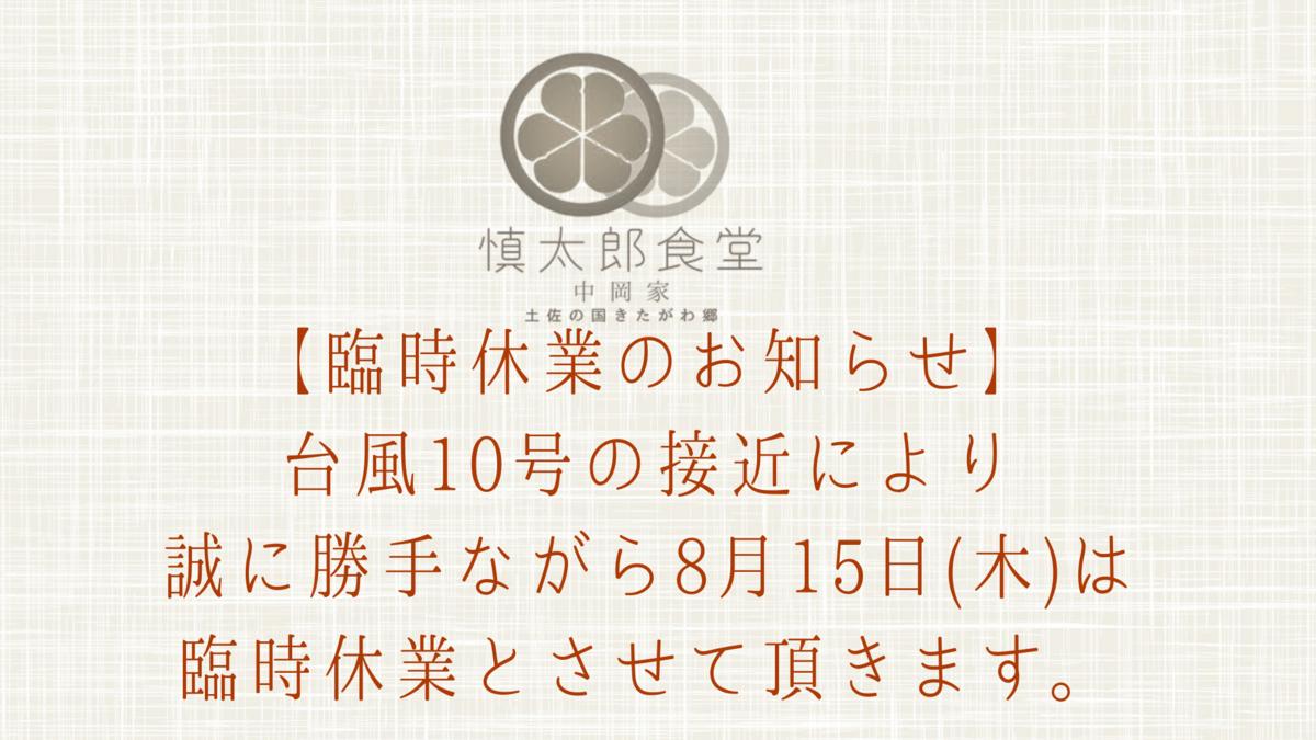f:id:nshintaro:20190814115214p:plain