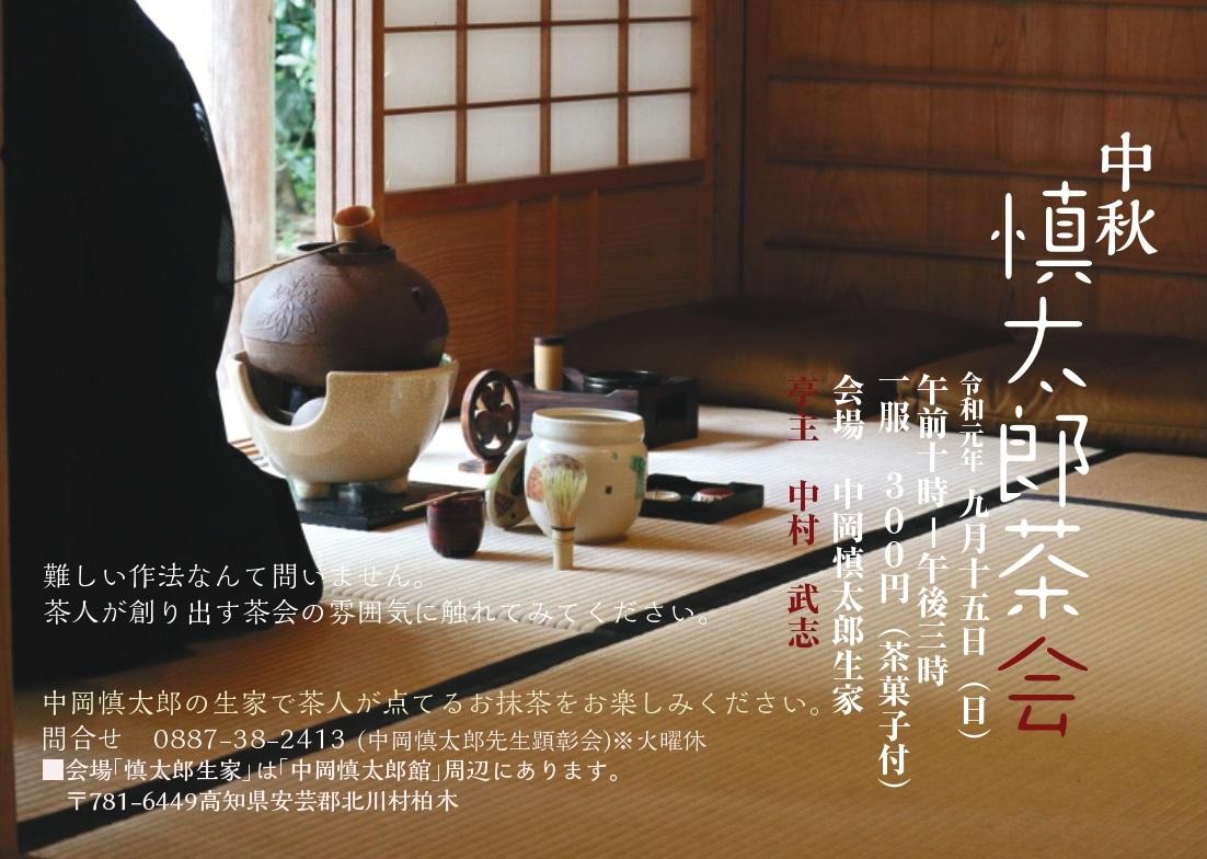 f:id:nshintaro:20190816175051j:plain