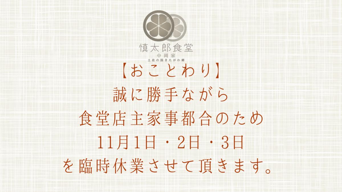 f:id:nshintaro:20191101143741p:plain