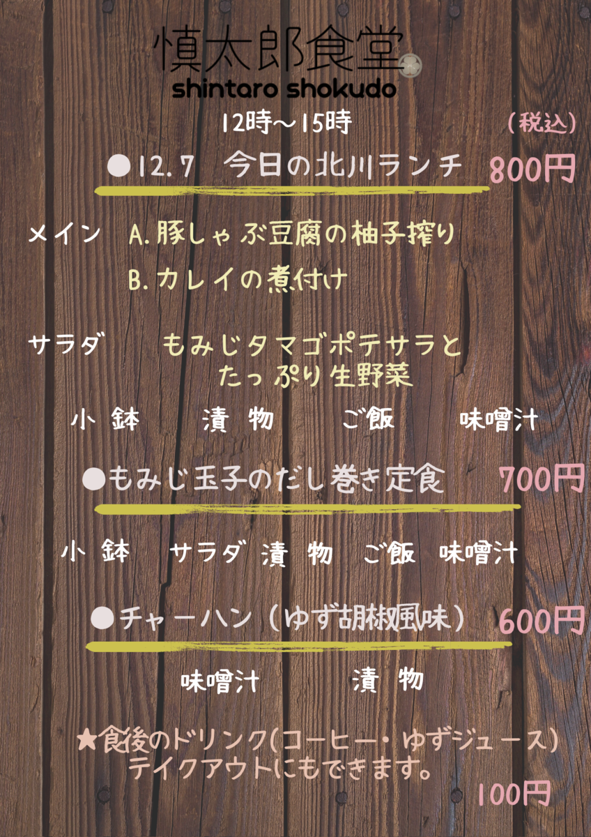 f:id:nshintaro:20191206200438p:plain
