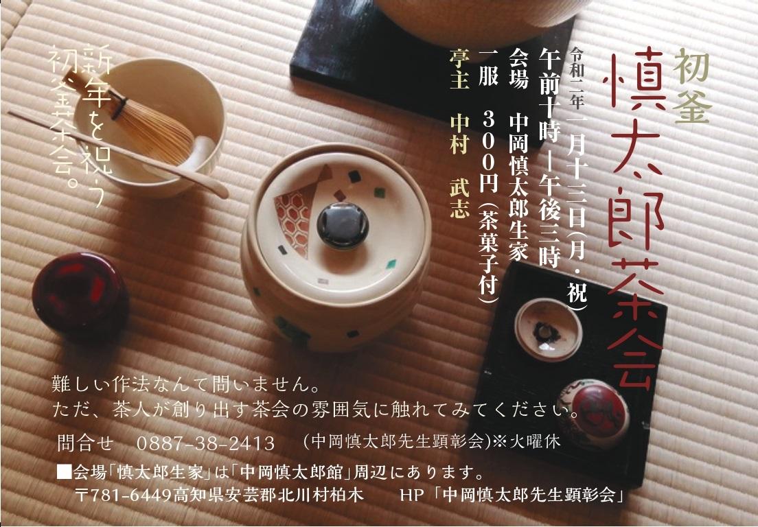 f:id:nshintaro:20191213200949j:plain