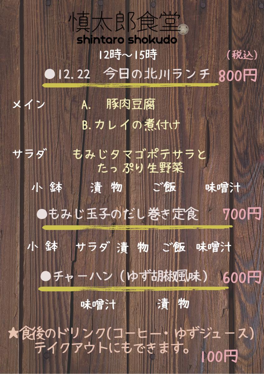 f:id:nshintaro:20191221184014p:plain