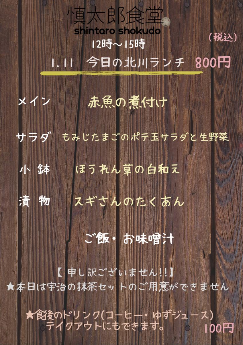 f:id:nshintaro:20200110214400p:plain