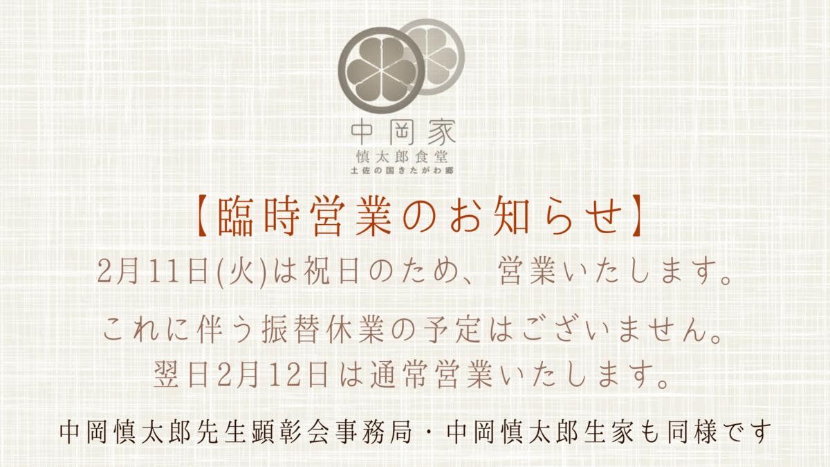 f:id:nshintaro:20200210193217p:plain