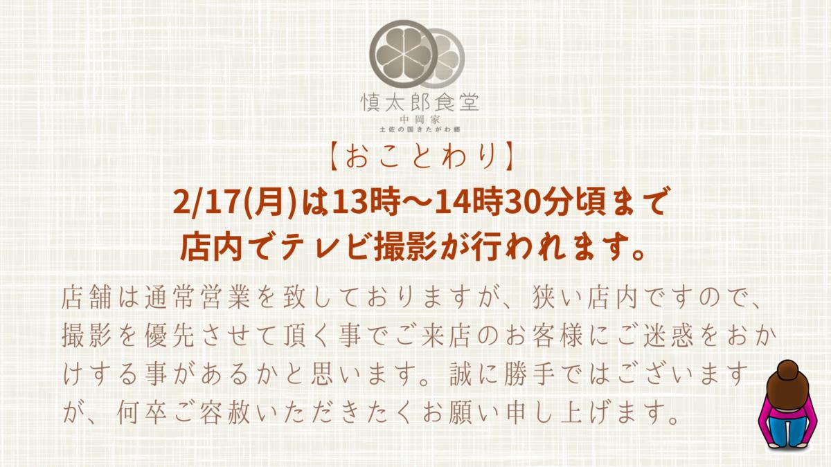 f:id:nshintaro:20200214210007p:plain