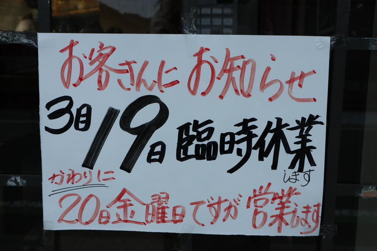 f:id:nshintaro:20200309175621j:plain