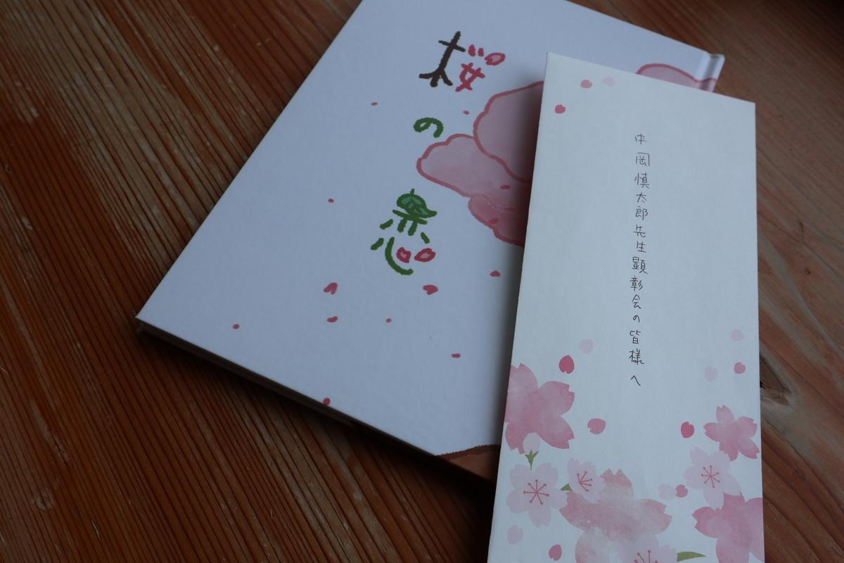 f:id:nshintaro:20200415133700j:plain