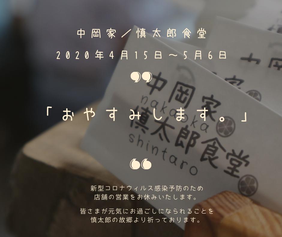 f:id:nshintaro:20200501201420p:plain