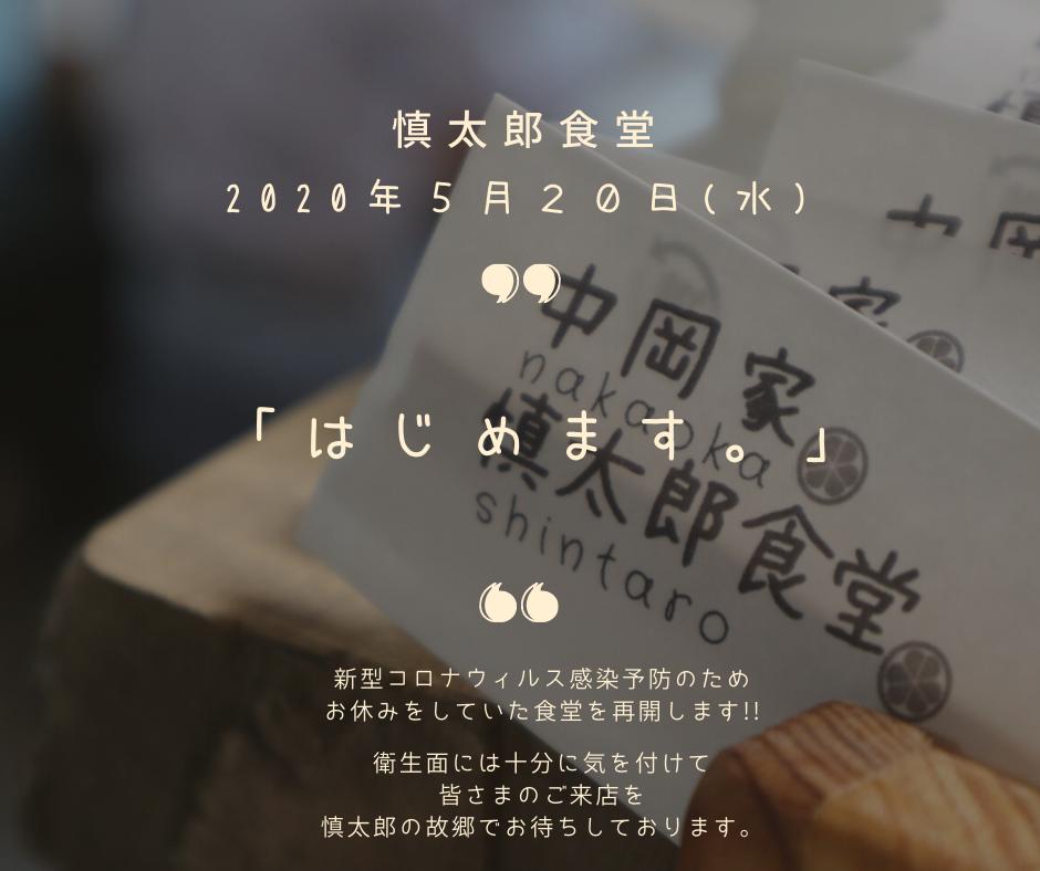 f:id:nshintaro:20200515202435p:plain