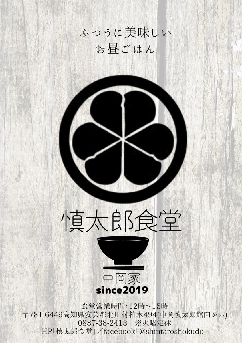f:id:nshintaro:20200722185912p:plain