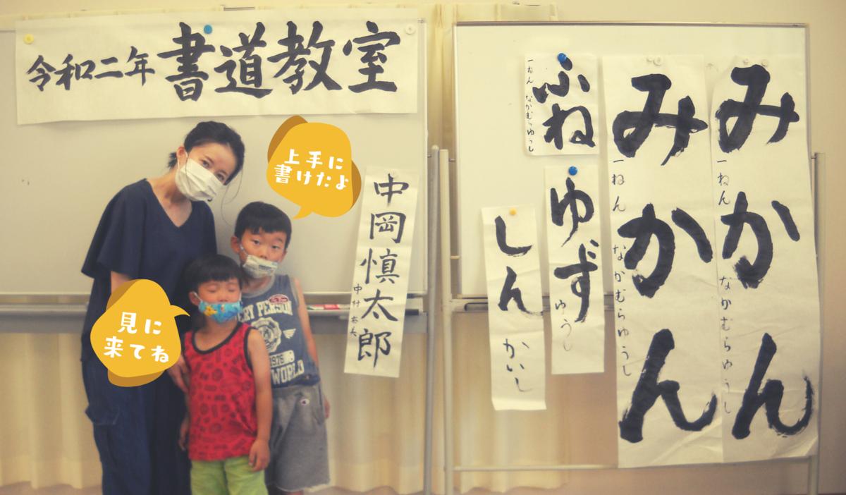 f:id:nshintaro:20200902173635p:plain