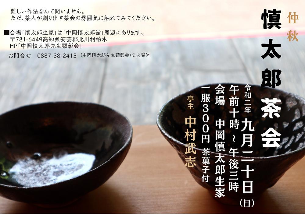 f:id:nshintaro:20200910184538p:plain