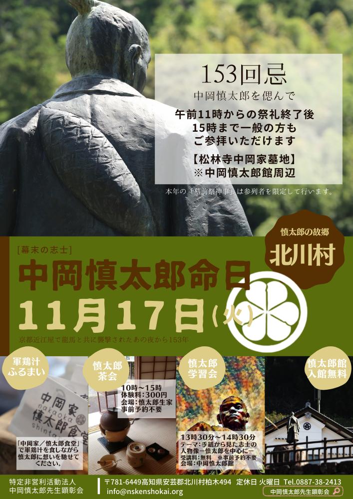 f:id:nshintaro:20201116200105p:plain
