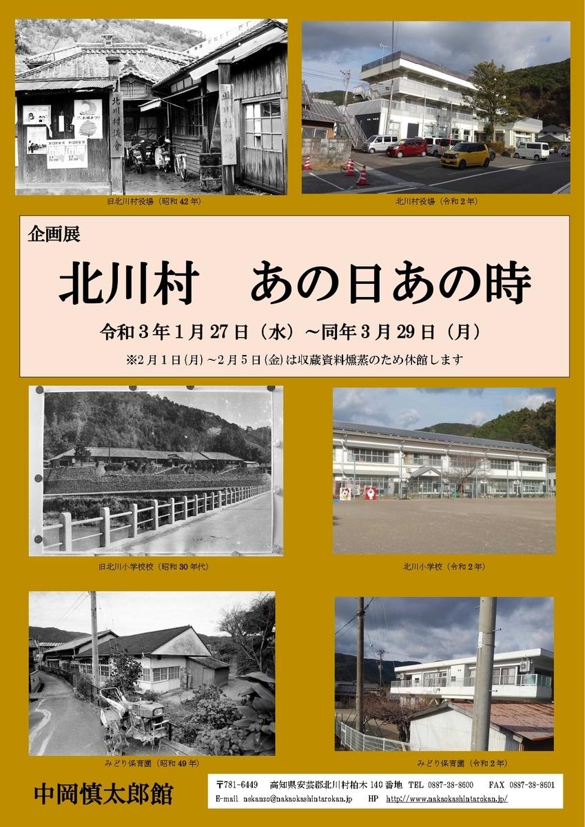 f:id:nshintaro:20210122200125j:plain