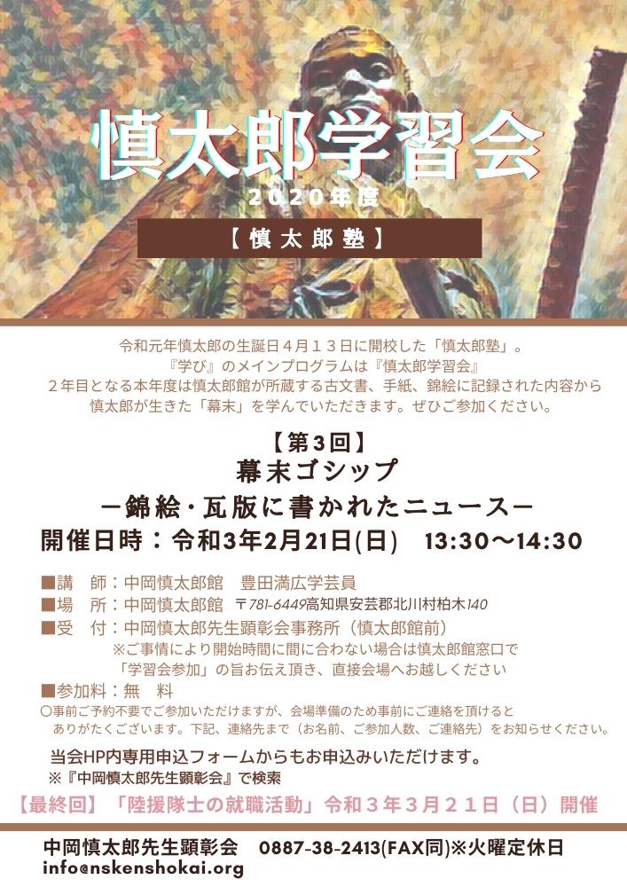 f:id:nshintaro:20210214151006j:plain