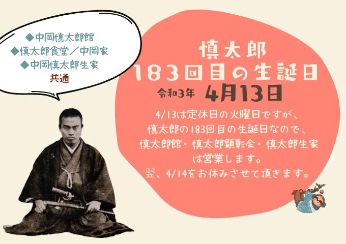 f:id:nshintaro:20210405173335p:plain