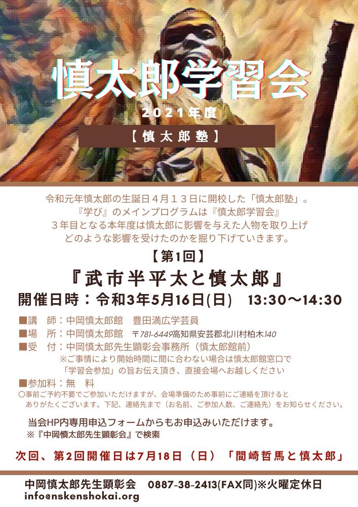 f:id:nshintaro:20210515181129p:plain