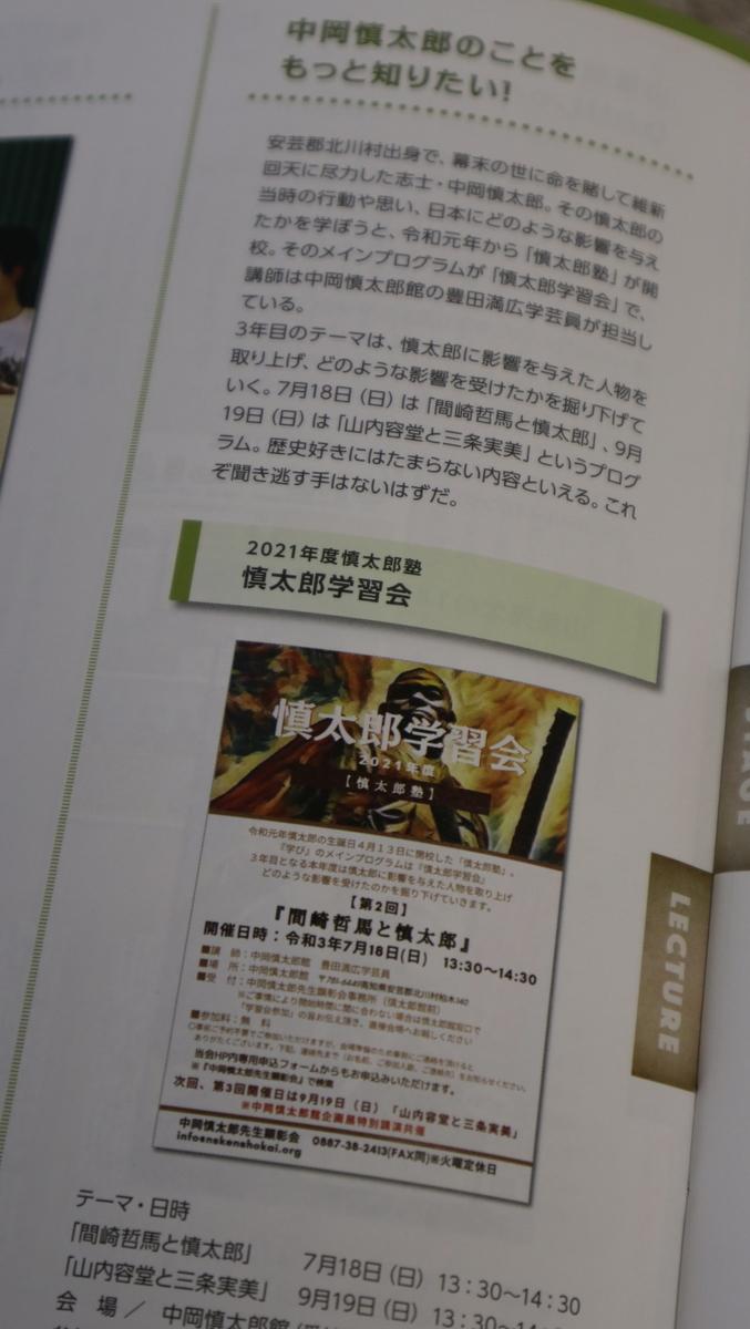 f:id:nshintaro:20210626111457j:plain