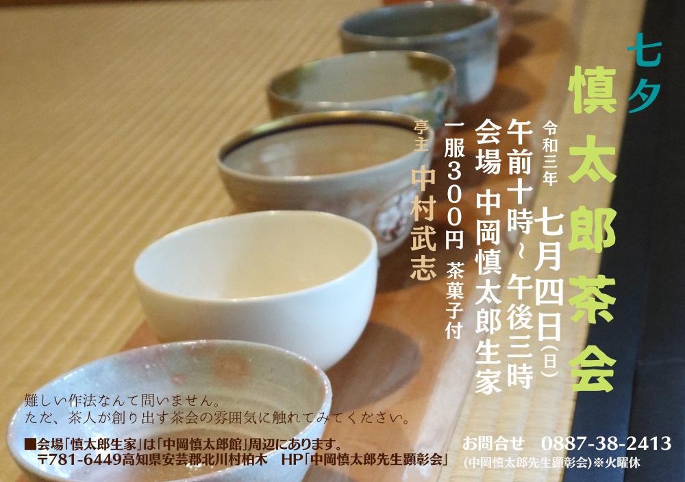 f:id:nshintaro:20210702184621p:plain