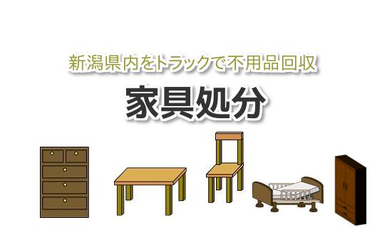新潟の家具処分,不用品回収