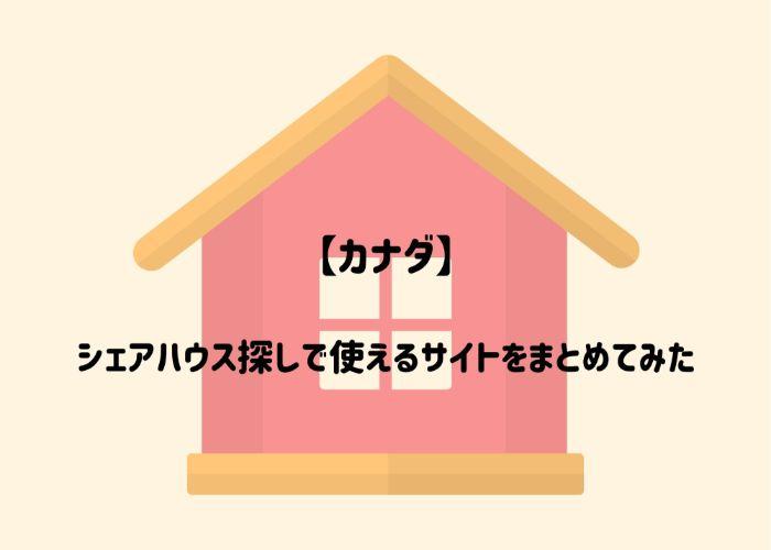f:id:nskw20canada:20191209033710j:plain