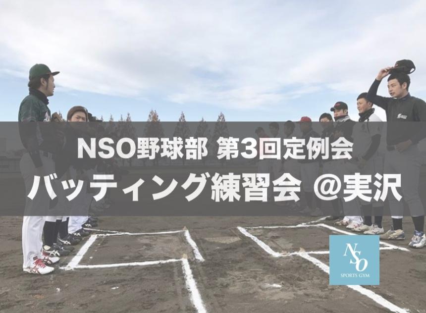 f:id:nsosportsgym:20180820142512j:plain