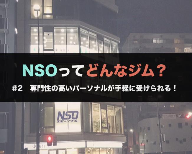 f:id:nsosportsgym:20181012235519j:plain