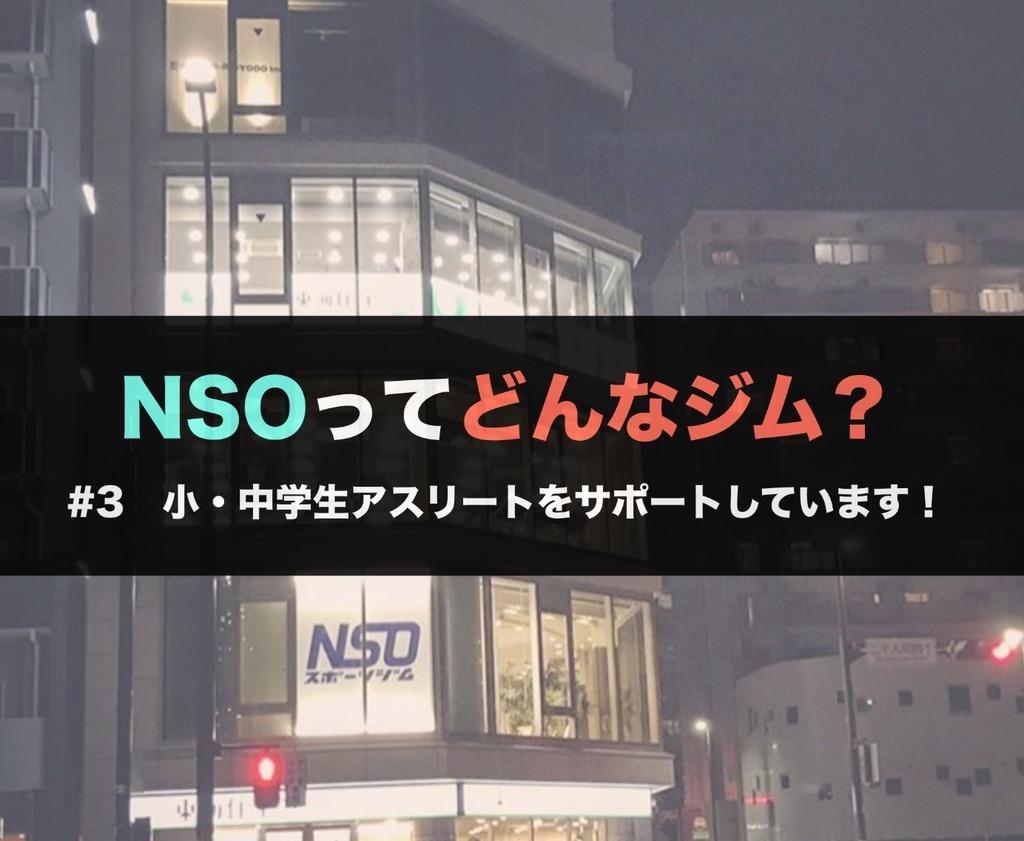 f:id:nsosportsgym:20181022192117j:plain