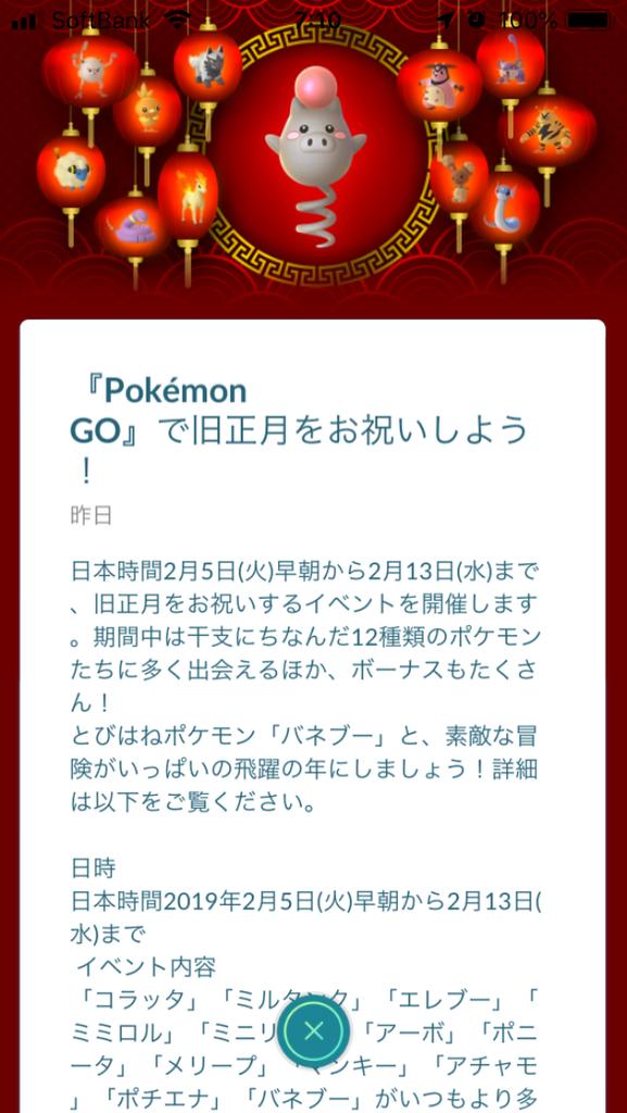 旧 正月 イベント ポケモン 【ポケモンGO】旧正月イベントが開催!チラーミィとダルマッカが実装