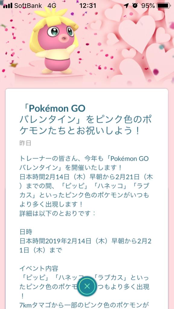 Go バレンタイン タスク ポケモン