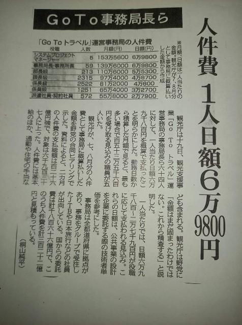 f:id:nsugi031224:20201020220159j:image