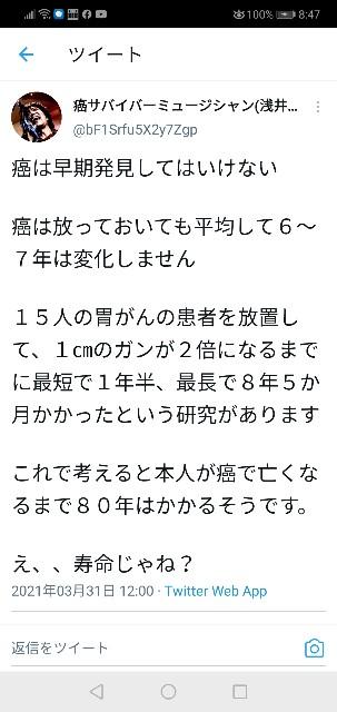 f:id:nsugi031224:20210401085427j:image