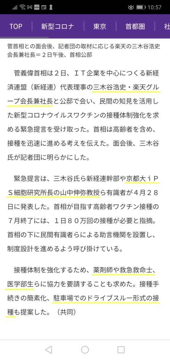 f:id:nsugi031224:20210611111823p:plain