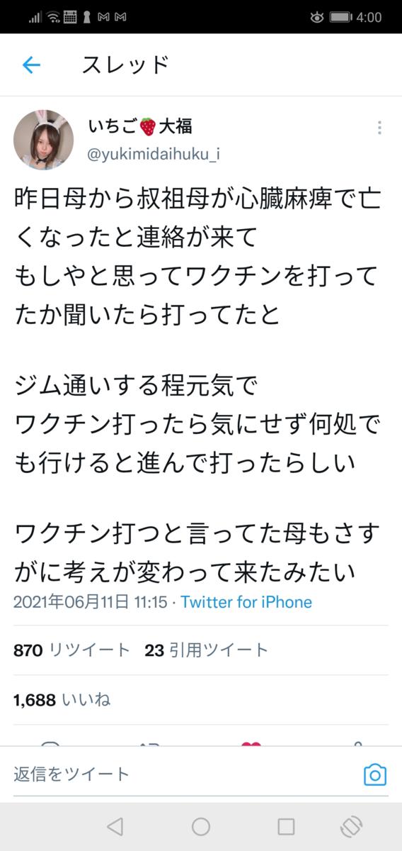 f:id:nsugi031224:20210614042110p:plain