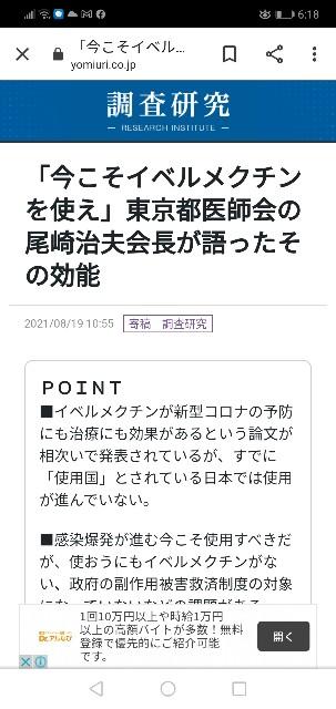 f:id:nsugi031224:20210821063644j:image