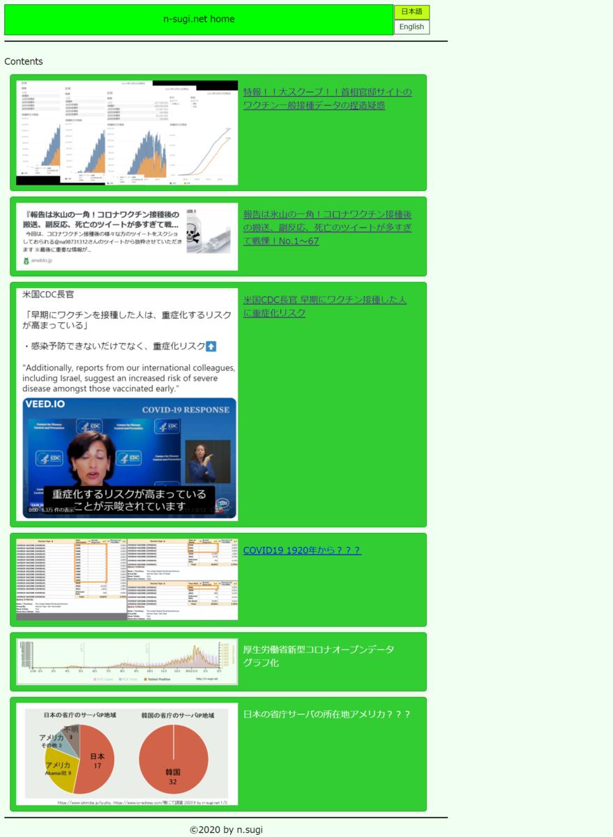 f:id:nsugi031224:20210828030131p:plain