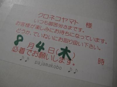f:id:ntadashi2:20110804223600j:image
